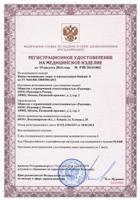 Оформление РУ Минздрава – регистрационного удостоверения Росздравнадзора на медицинское оборудование, изделий и лекарственные препараты