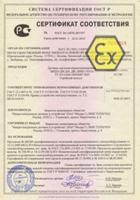Сертификат соответствия взрывозащиты Ex (ТР ТС 012). Взрывозащищенный