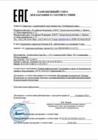 Сертификация косметики (парфюмерии, натуральная, ручной работы) в России